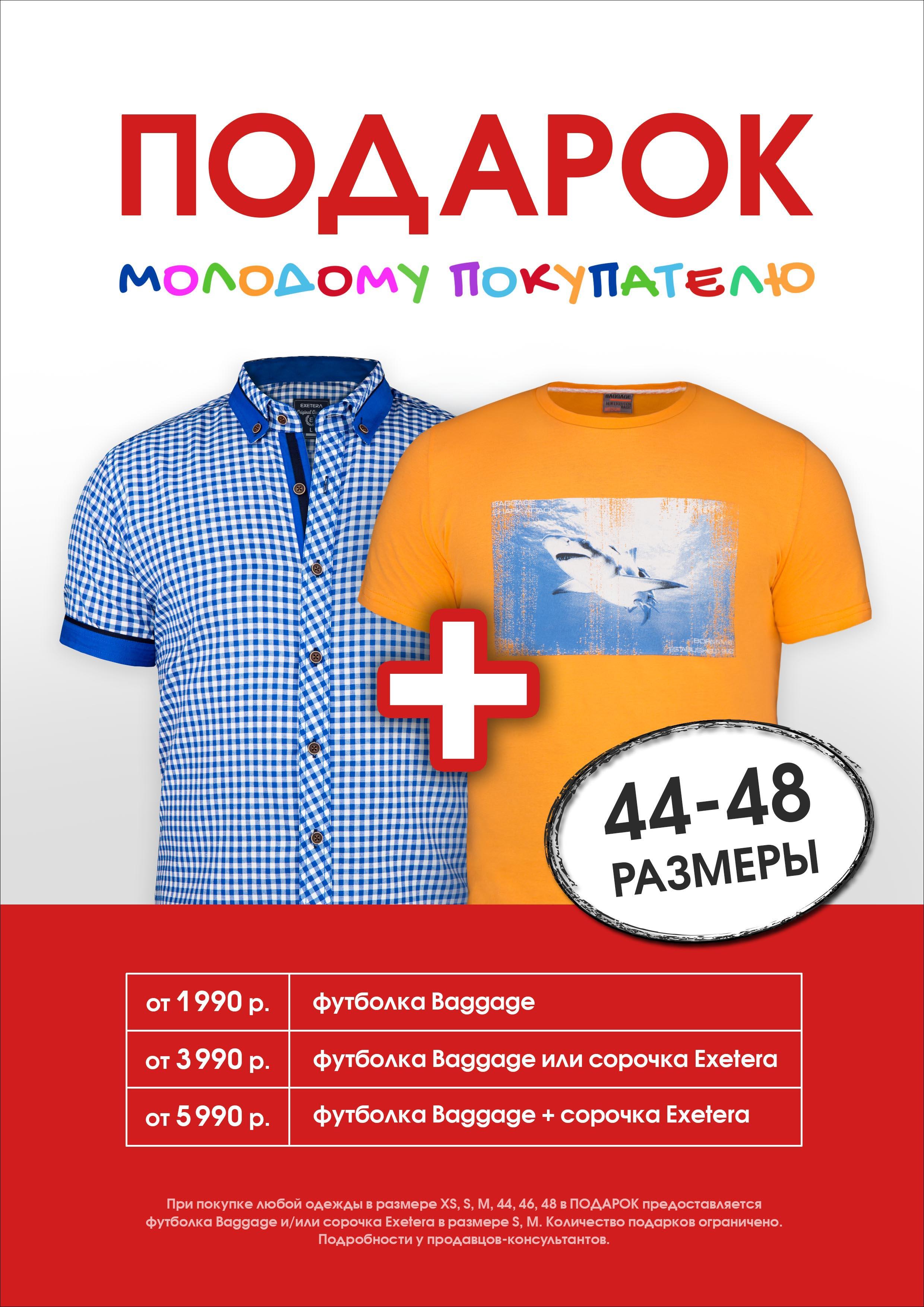 2ef5385e493 Магазин мужской одежды Forman - рубашки